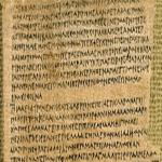 Δωρεάν μαθήματα Ελληνικής Παλαιογραφίας και Ιστορίας των Κειμένων από το Μορφωτικό Ίδρυμα Εθνικής Τραπέζης