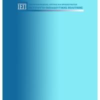 Απολογισμός ΙΕΠ 2015 – 2019