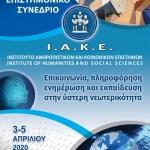6ο Διεθνές Επιστημονικό Συνεδρίου: «Επικοινωνία, πληροφόρηση, ενημέρωση και εκπαίδευση στην ύστερη νεωτερικότητα»