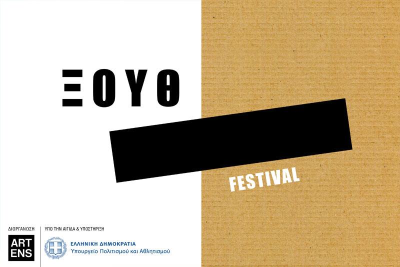 ΞΟΥΘ Festival: Αναδυόμενες διαφορετικότητες