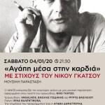 IANOS: Μουσική παράσταση αφιερωμένη στον ποιητή  Νίκο Γκάτσο
