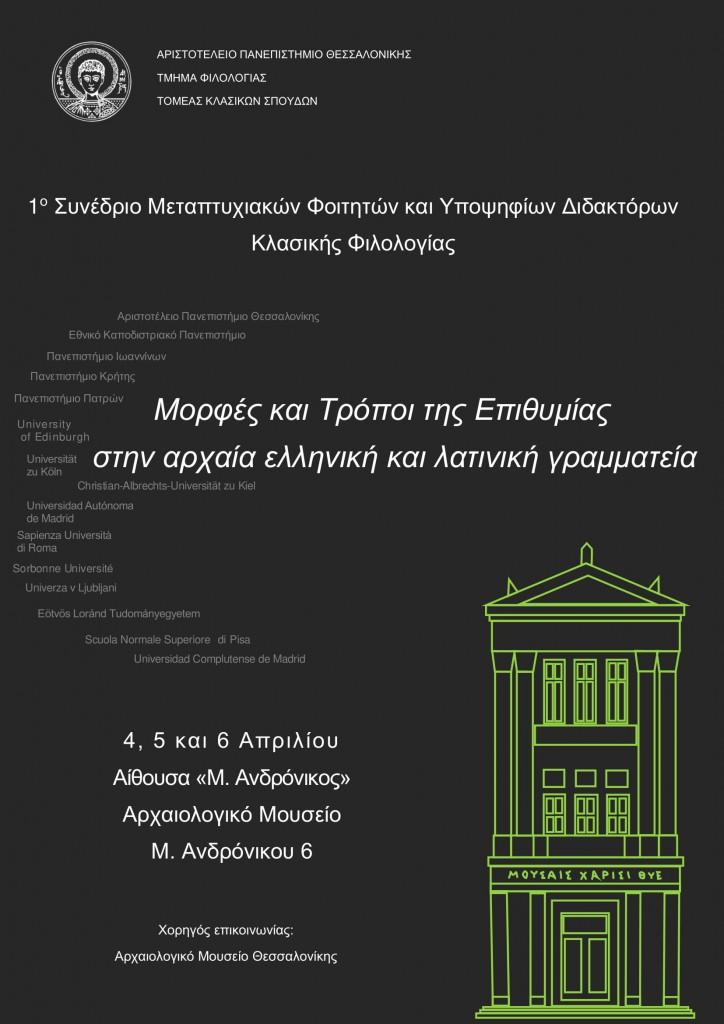 Πρακτικά 1ου Συνεδρίου Μεταπτυχιακών Φοιτητών και Υποψηφίων Διδακτόρων Κλασικής Φιλολογίας