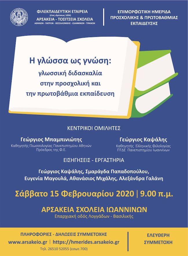 Ημερίδα για τη γλώσσα στις 15-2-2020 στο Αρσάκειο Ιωαννίνων