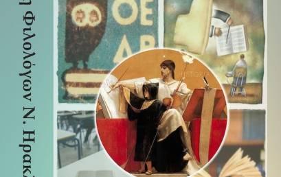 Η Ε.Φ.Ν.Η. Ηρακλείου διοργανώνει ομιλία με θέμα: «Συζητώντας για το μάθημα της Ιστορίας στο σύγχρονο σχολείο»