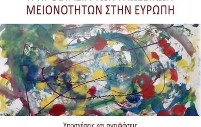 IANOS: Παρουσίαση του βιβλίου των Μαρια Τσίγκου – Σωτήρη Λίβα, «Η προστασία των γλωσσικών μειονοτήτων στην Ευρώπη. Υποσχέσεις και αντιφάσεις»