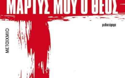 Νέα έκδοση του μυθιστορήματος «Μάρτυς μου ο Θεός» του Μάκη Τσίτα(Βραβείο Λογοτεχνίας της Ευρωπαϊκής Ένωσης 2014)