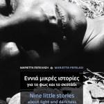Εκδόσεις IANOS: Εννιά µικρές ιστορίες για το φως και το σκοτάδι