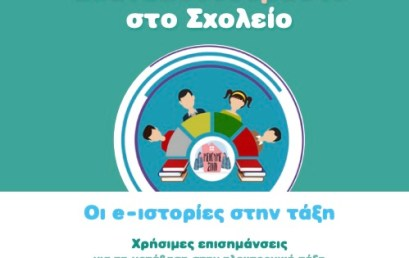 """""""ΕπαναΣυνδεόμαστε στο Σχολείο-Οι e-ιστορίες στην τάξη"""" του Εργαστηρίου Σχολικής Ψυχολογίας, Τμήμα Ψυχολογίας, ΕΚΠΑ"""