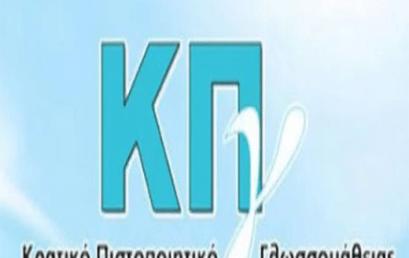Εξετάσεις για τη λήψη του Κρατικού Πιστοποιητικού Γλωσσομάθειας περιόδου Μαΐου 2020