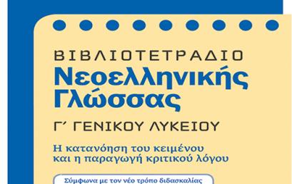 Νεοελληνική Γλώσσα: Το εργαστήρι της περίληψης
