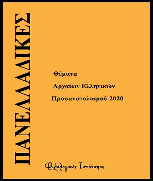 Θέματα 2020 – Αρχαία Ελληνικά – Ημερήσιο Λύκειο – Εσπερινό Λύκειο(Επαναληπτικά-Νέο)