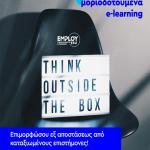 Επιμορφωτικό πρόγραμμα: Η Διδασκαλία της Ελληνικής ως Δεύτερης/Ξένης γλώσσας