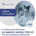 Online Σεμινάριο: Η παιδαγωγική αξιοποίηση των ψηφιακών εργαλείων (Web 2.0) στην εξ αποστάσεως διδασκαλία