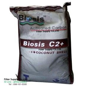 สารกรองน้ำคาร์บอน Biosis Carbon ID1000 กะลามะพร้าว