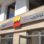 Tunisie : Attijari Bank réalise une bonne performance financièreen 2015