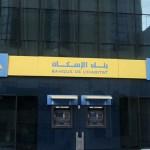 Côte d'Ivoire : La Banque de l'Habitat de Tunisie débloque 1,3 milliard FCFA pour la BHCI