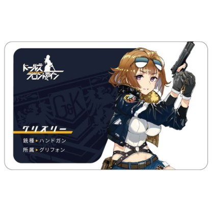 Girls' Frontline - Grizzly - Girls' Frontline sticker
