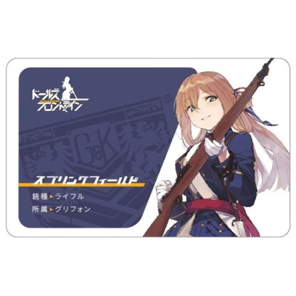 Girls' Frontline - Springfield Armory National Historic Site