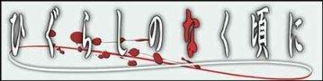 Higurashi Pilgrimage Logo