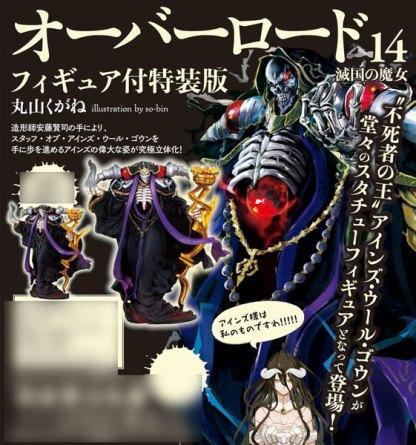Overlord - Momonga figuuri + lehti - Overlord