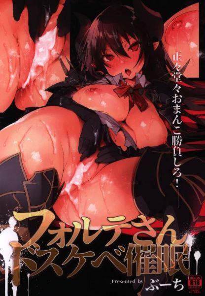 Granblue Fantasy - Forte's Dirty Little Hypnosis, K18 Doujin