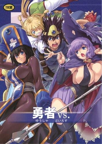 Dragon Quest - Hero vs, K18 Doujin
