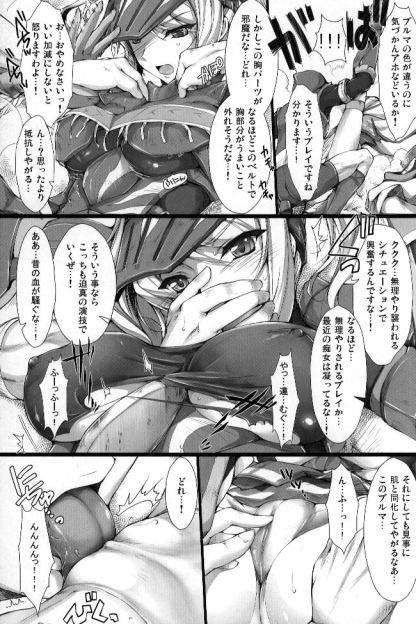 Monster Hunter Erohon 7 K18 Doujin
