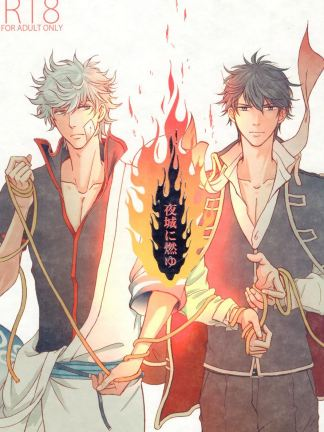 Gintama - Burning in the Night Castle 1, K18 Doujin