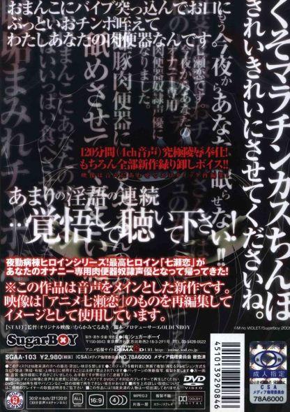 Sugar Boy - Koi Nanase has become a flesh slave, K18 DVD