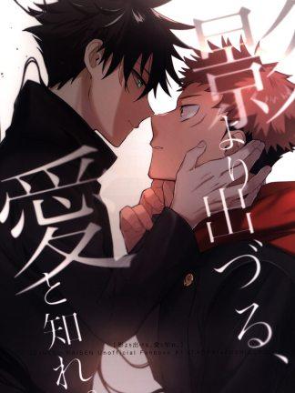 Jujutsu Kaisen - Out of the shadows, Doujin
