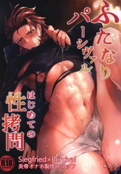 Granblue Fantasy - Percival's first sexual torture, K18 Doujin