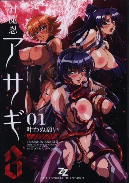 Shinobu Asagi 3, K18 DVD