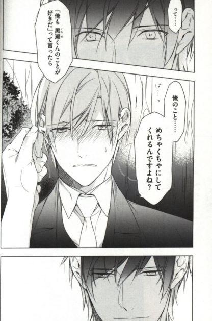 Ten Count 5 Manga
