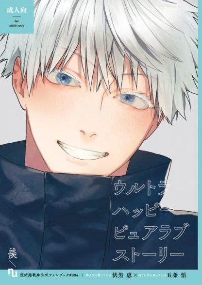 Jujutsu Kaisen - Ultra Happy Pure Love Story, K18 Doujin