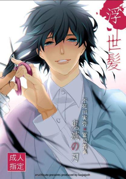 Kimetsu no Yaiba: Demon Slayer - Ukiyo Hair, K18 Doujin