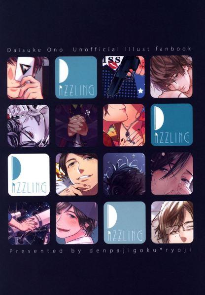 Daisuke Ono Illust Fanbook, Doujin