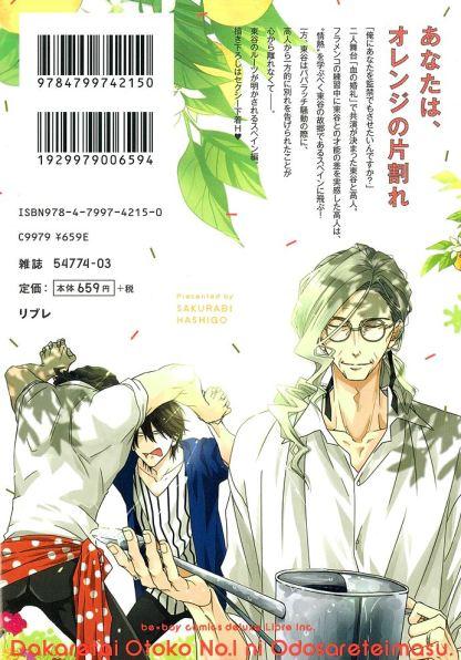 Dakaretai Otoko vol 6 Manga