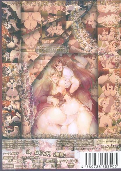 Isekai Harem (Tales of Harem) #3, K18 DVD