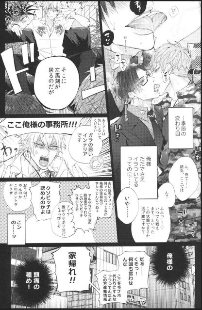 Hypnosis Mic - The Uncool Guy, K18 Doujin
