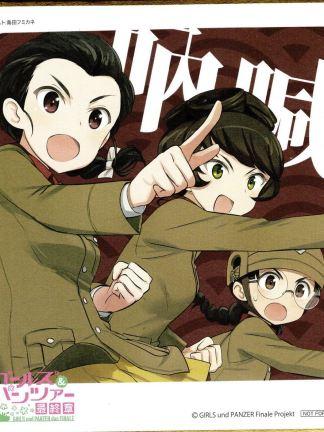 Girls und Panzer Final Chapter Episode 3 Shikishi