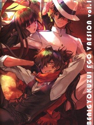 Fate/Grand Order - Benigyokuzui FGO vaesion vol 1, Doujin