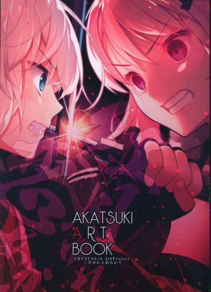 Aka-Yuki - Akatsuki Art Book, K18 Doujin
