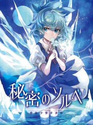Touhou Project - Secret Solve CD.