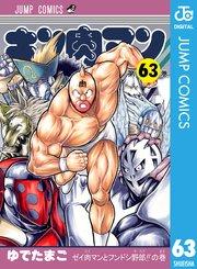キン肉マンの63巻を無料で読める方法!漫画村ZIPで読むより安全確実!