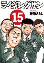 ライジングサンの15巻を無料で読めるおすすめサイト!漫画村ZIPで読むより安全確実♪