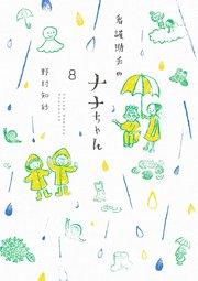 看護助手のナナちゃんの8巻を無料で読めるおすすめサイト!漫画村ZIPで読むより安全確実♪