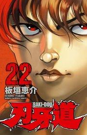 刃牙道の22巻を無料で読める方法!漫画村ZIPで読むより安全確実!