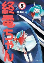 終電ちゃんの5巻を無料で読む方法!漫画村より安心安全なサービス!