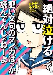 ナナメにナナミちゃんの2巻を無料で読めるおすすめサイト!漫画村ZIPの代わりの安全なサイト!