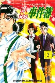金田一少年の事件簿外伝犯人たちの事件簿の3巻を無料で読む方法!漫画村ZIPの代わりの公式サイト!